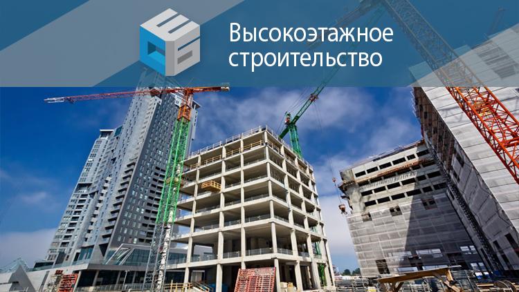Высокоэтажное строительство в Москве, Истре, Красногорске