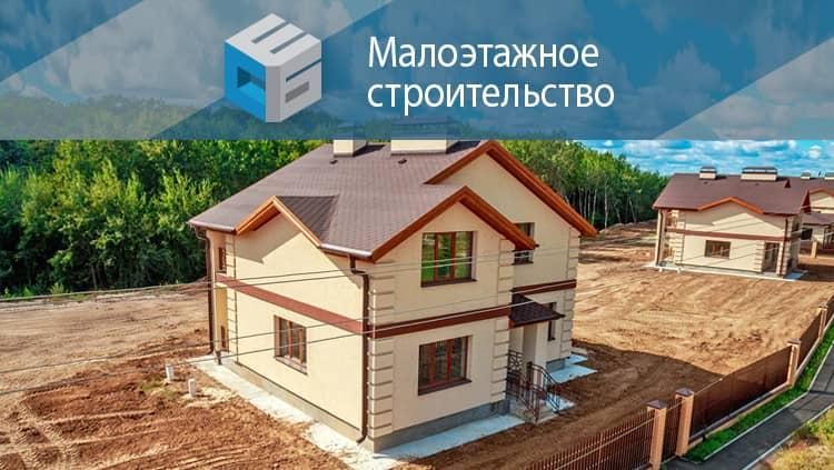 Малоэтажное строительство в Москве, Истре, Красногорске