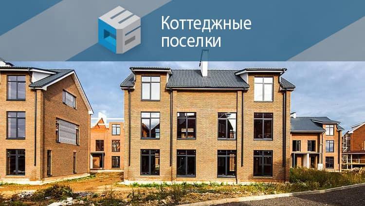 Коттеджные поселки в Москве, Истре, Красногорске