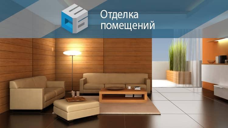 Отделка помещений в Москве, Истре, Красногорске