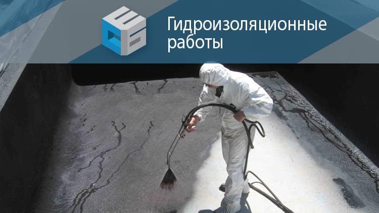 Гидроизоляционные работы в Москве, Истре, Красногорске