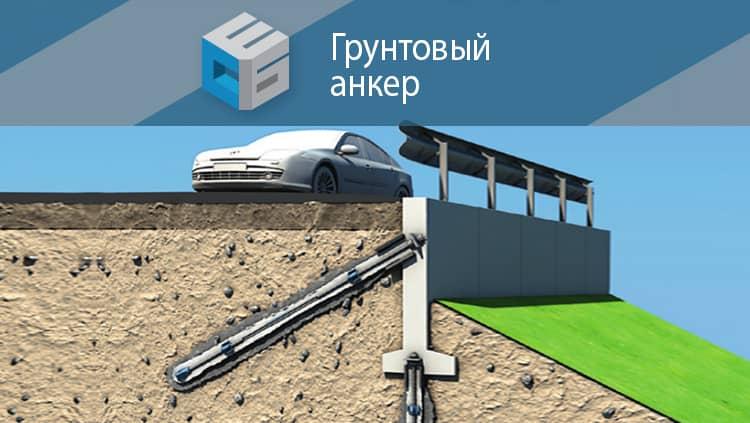 Грунтовый Анкер в Москве, Истре, Красногорске