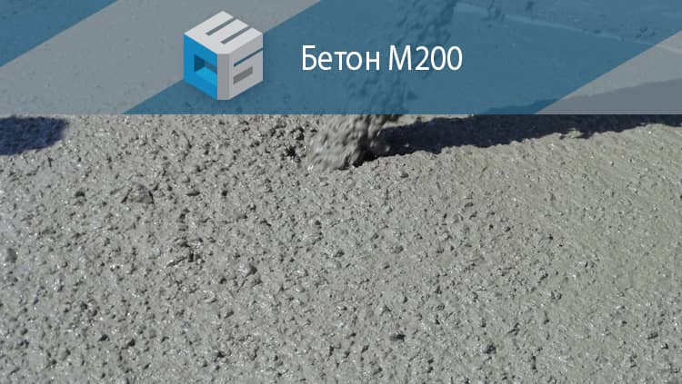 Доставка бетона  М 200 в Москве, Красногорске, Истре