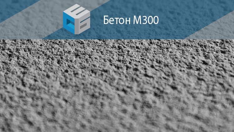 Москва бетон марки 300 керамзитобетон в ялте