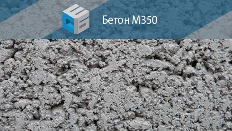 Доставка бетона М 350 в Москве, Красногорске, Истре