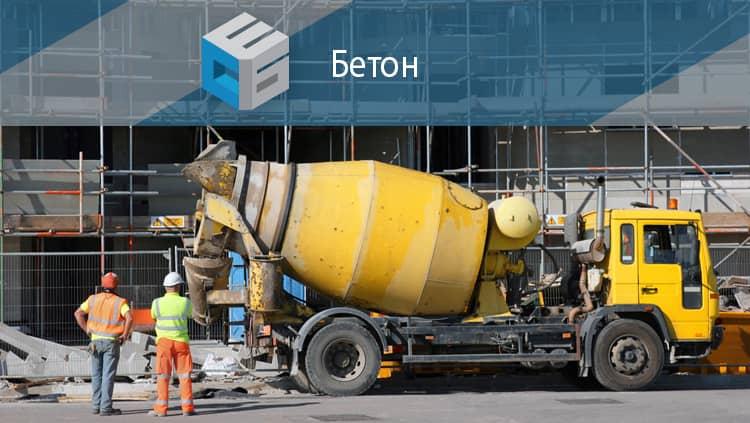 Купить бетон с доставкой истринский район перекрытие из керамзитобетона на профлисте своими руками