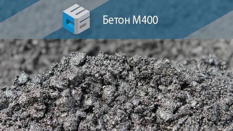 Доставка бетона М 400 в Москве, Красногорске, Истре