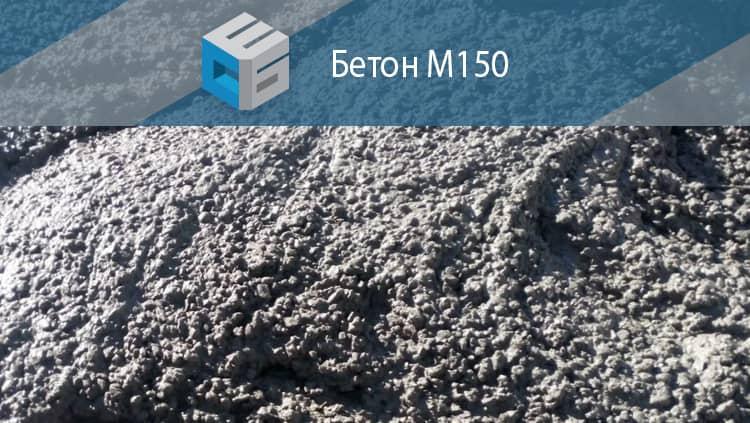 Доставка бетона-М 150 в Москве, Красногорске, Истре