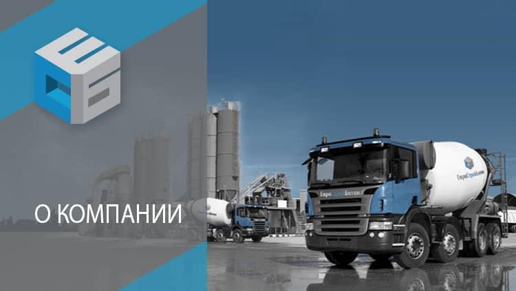 Бетон купить 2012 доставка и укладка бетонной смеси