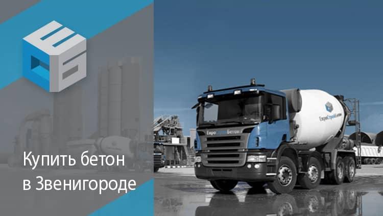 Купить бетон с доставкой  в Звенигороде