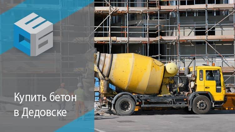 Купить бетон в Дедовске