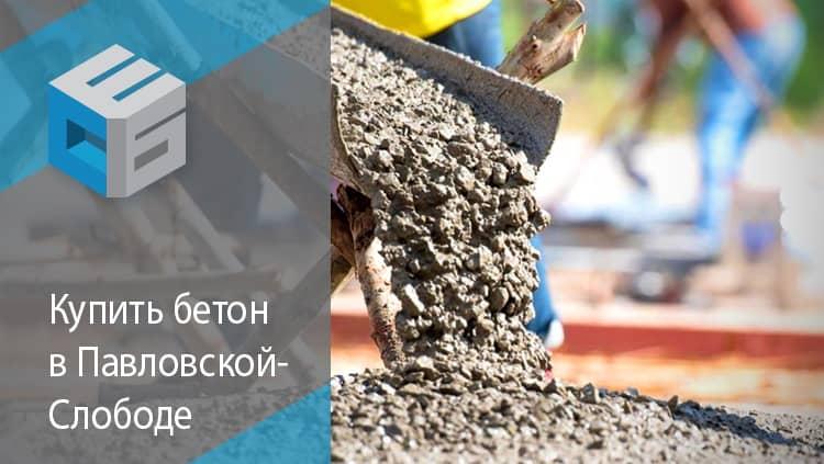 Купить бетон в Павловской Слободе
