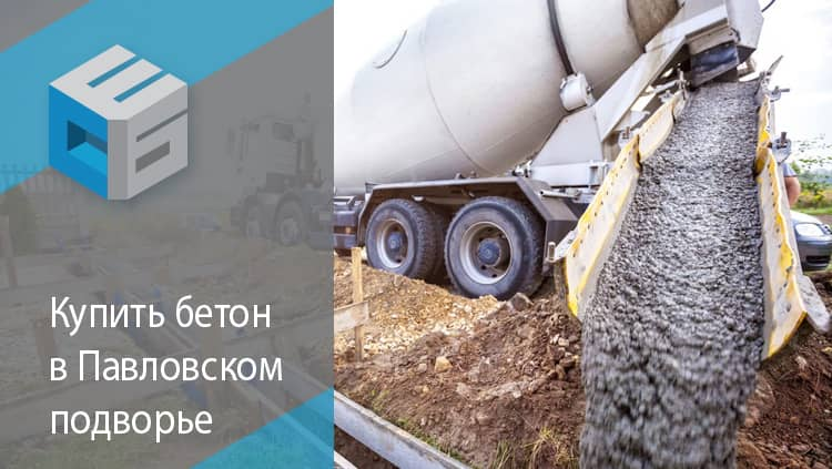 Купить бетон в Павловском подворье от производителя!