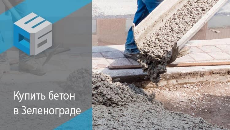 Купить бетон в Зеленограде