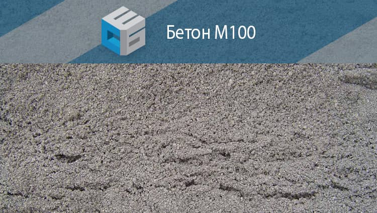 Доставка бетона М100 в Москве, Красногорске, Истре