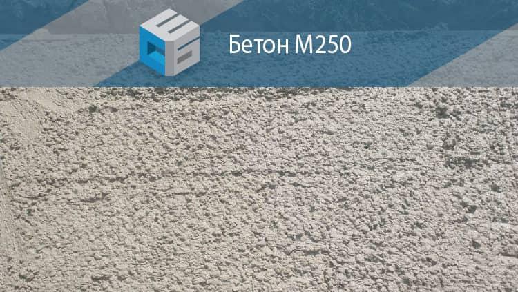 Доставка бетона М250 в Москве, Красногорске, Истре