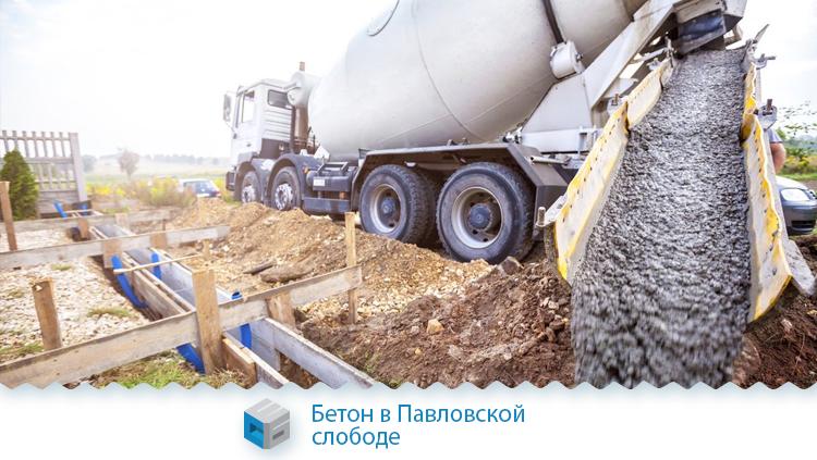 Купить бетон и строительные материалы смесь для бетонных блоков