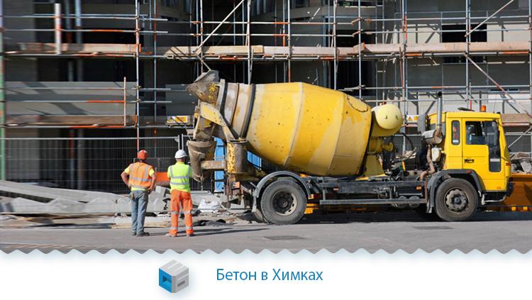 Гидроизоляционные присадки в бетон купить бетон софия